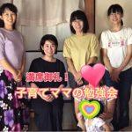 子育てママの勉強会in下條村