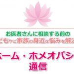 無料メールマガジン『ホーム・ホメオパシー通信』 ご登録 ページ