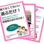 【無料電子書籍】捨てなくてもお家が片付く新発想のお片付け法!