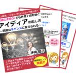 【無料電子書籍】普通の主婦OLでも月商7桁を稼ぐアイディア の出し方