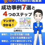 【無料小冊子】成果事例7選からカンニングできる!高単価商品の創り方 プレゼント!