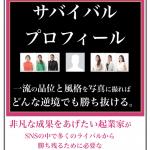 【無料電子書籍】『サバイバルプロフィール 〜プロフィール写真のオーダーの仕方〜』プレゼント