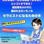 【無料小冊子】ママの理想な働き方!時間と場所に縛られない女性の新しい働き方をマンガで大公開!