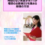 【無料小冊子】未就学児ママ講師が理想のお客様に出会える6つの軸を徹底解説!