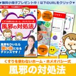 電子書籍「風邪の対処法」+「予防接種への考え方」 無料ダウンロードはこちら♪