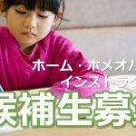 【緊急募集】ホーム・ホメオパシー・インストラクター候補生