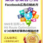 【集まる集客新刊のeBook】集まる集客式Facebook広告の始め方
