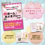 【無料プレゼント】ホーム・ホメオパシー体験談集♪