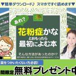 電子書籍『花粉症かなとおもったら最初によむ本』 無料ダウンロードはこちら♪