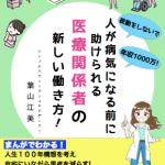 【医療関係者への号外】未病で助ける新しい働き方をまんが電子書籍で大公開