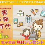 電子書籍『災害多発時代に備える』無料ダウンロードページ