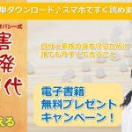 【無料プレゼント】災害多発時代に備えるホーム・ホメオパシ