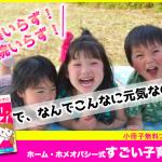 【無料】お薬いらずのすごい子育て!小冊子プレゼント