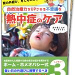 99%の日本人が知らない熱中症の意外なケア