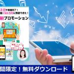 【号外】月商150万円到達できた!「スマホeBOOK最新プロモーション」