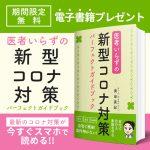 【先行リリース】医者いらずの新型コロナ対策パーフェクトガイドブック